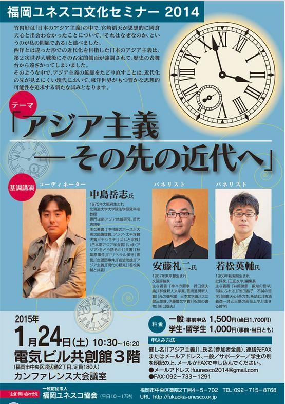 福岡ユネスコ協会 中島岳志シンポジウム