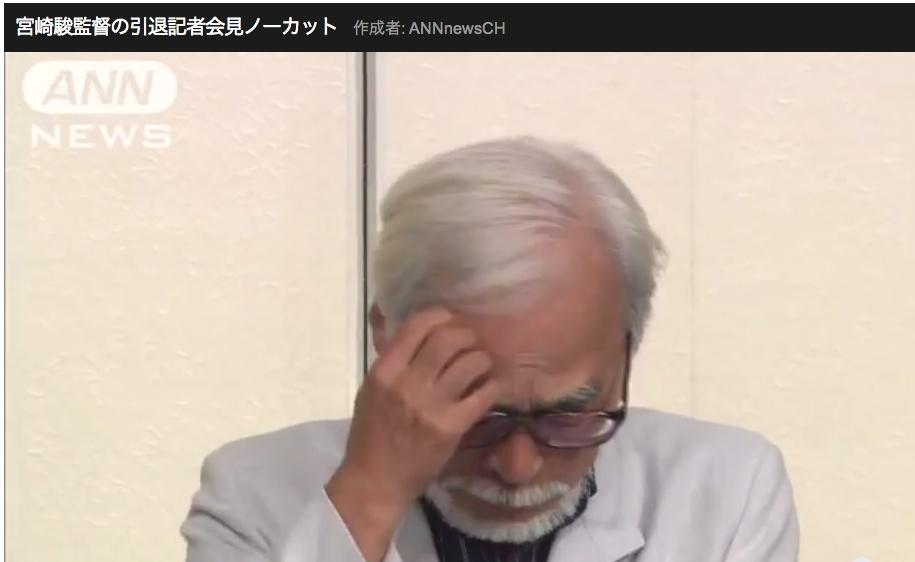 宮崎駿監督の引退記者会見