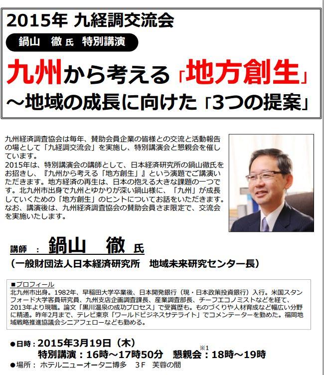 鍋山徹 九州経済調査協会