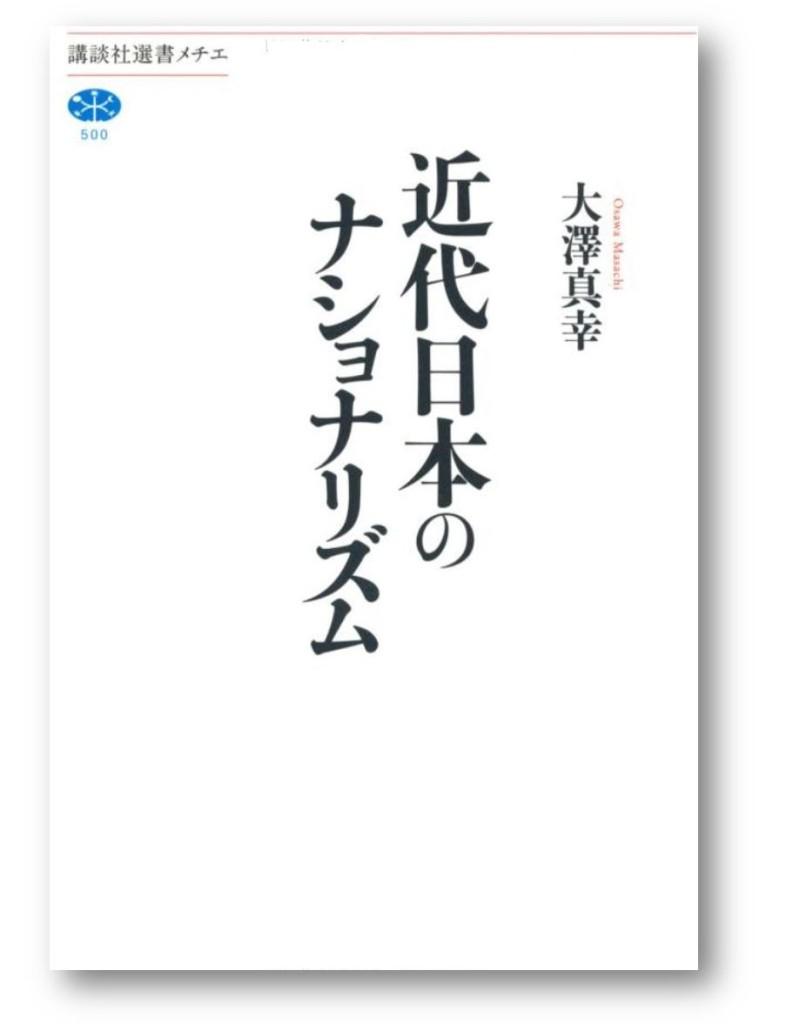 大澤真幸 近代日本のナショナリズム2