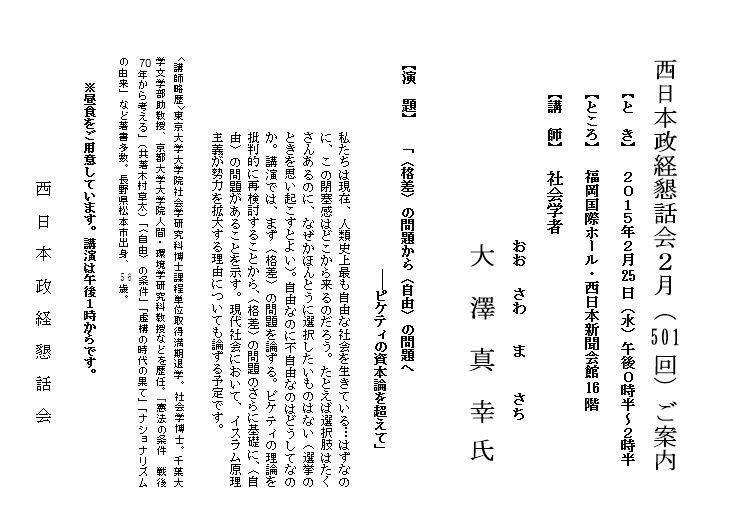 大澤真幸 西日本政経懇