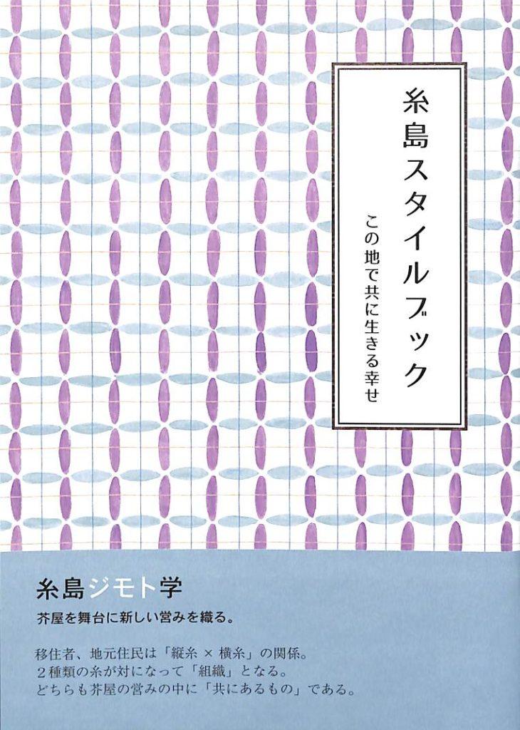 糸島スタイルブック (3)
