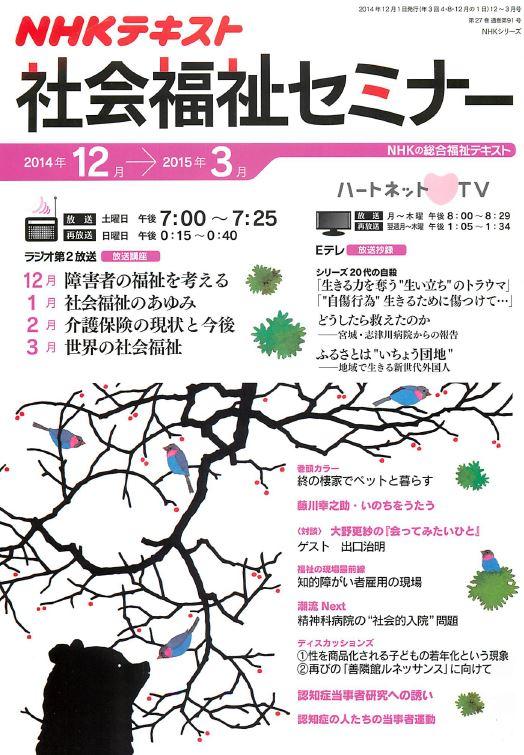 NHKテキスト表紙