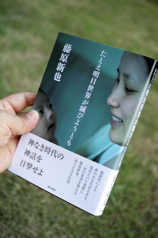 藤原新也の新刊