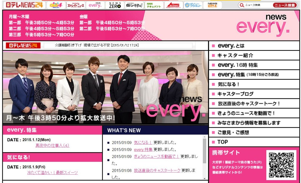 日本TV news every