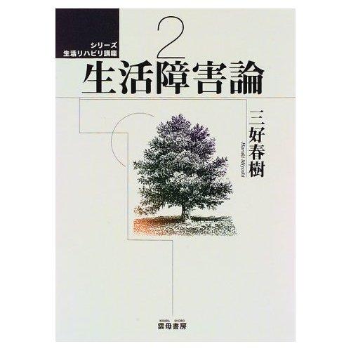 三好春樹2