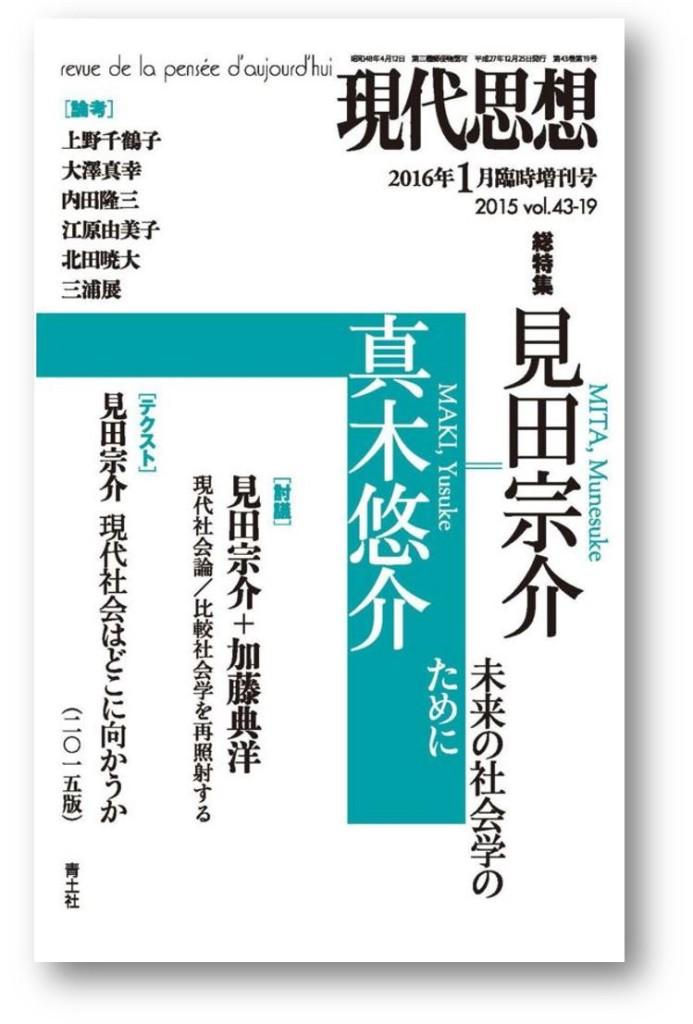 現代思想 見田先生2