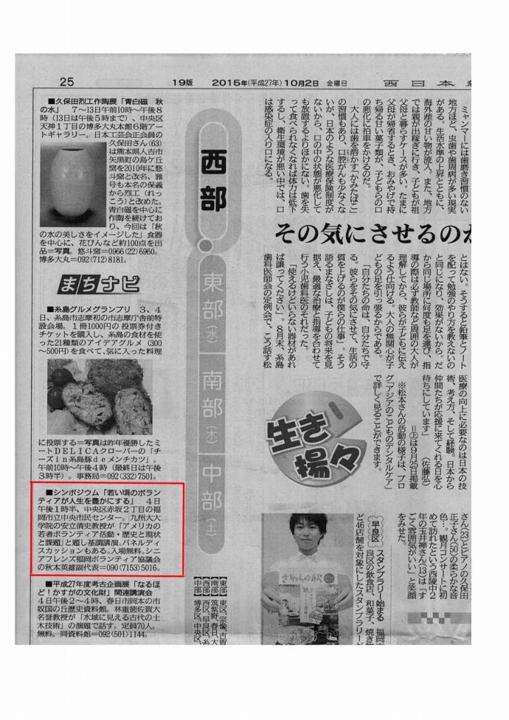 20151002西日本新聞街ナビ