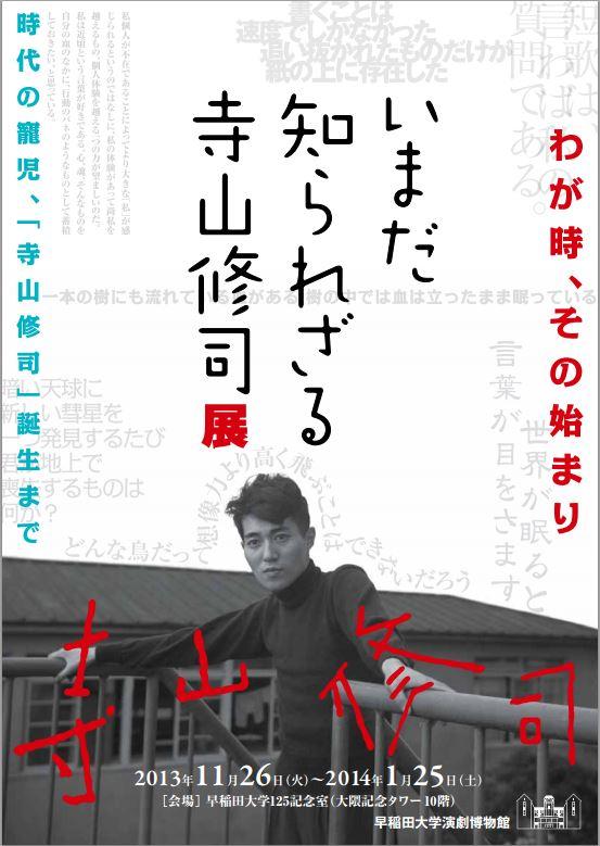 寺山修司 早稲田大学