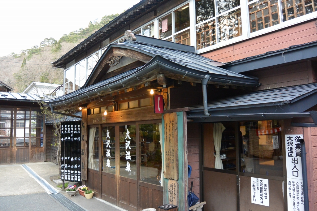 大沢温泉入口