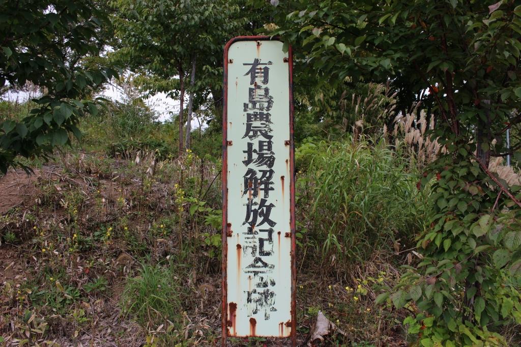 有島農場解放記念碑