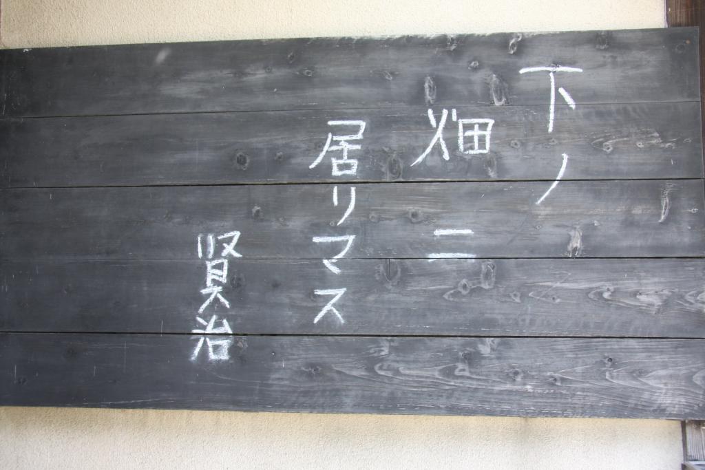 宮澤賢治の羅須地人協会