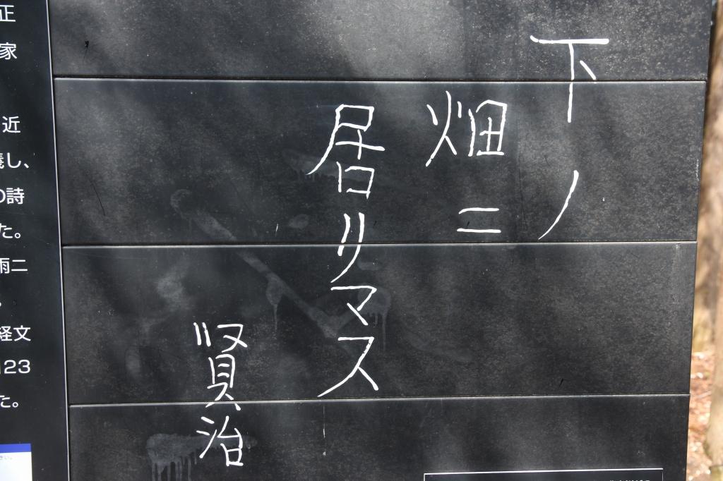 下ノ畑ニ居リマス