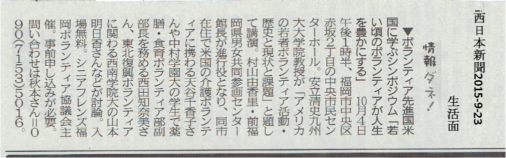 西日本新聞2015-9-23生活面