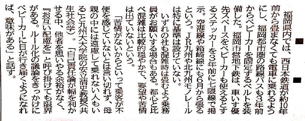 西日本新聞・6月3日、夕刊