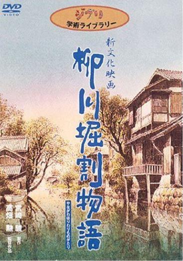 柳川堀割物語2