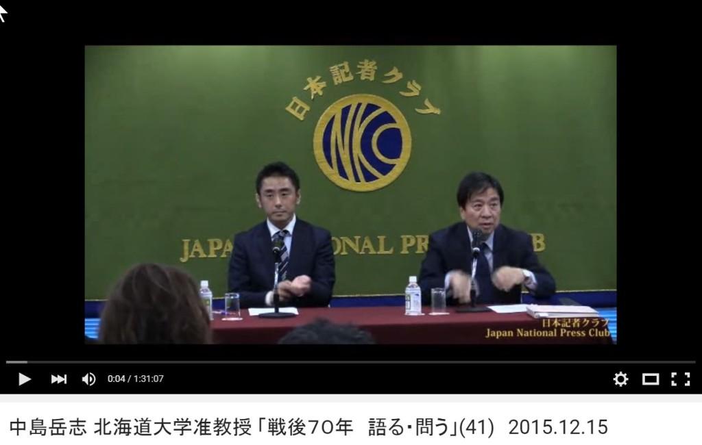中島岳志 日本記者クラブ