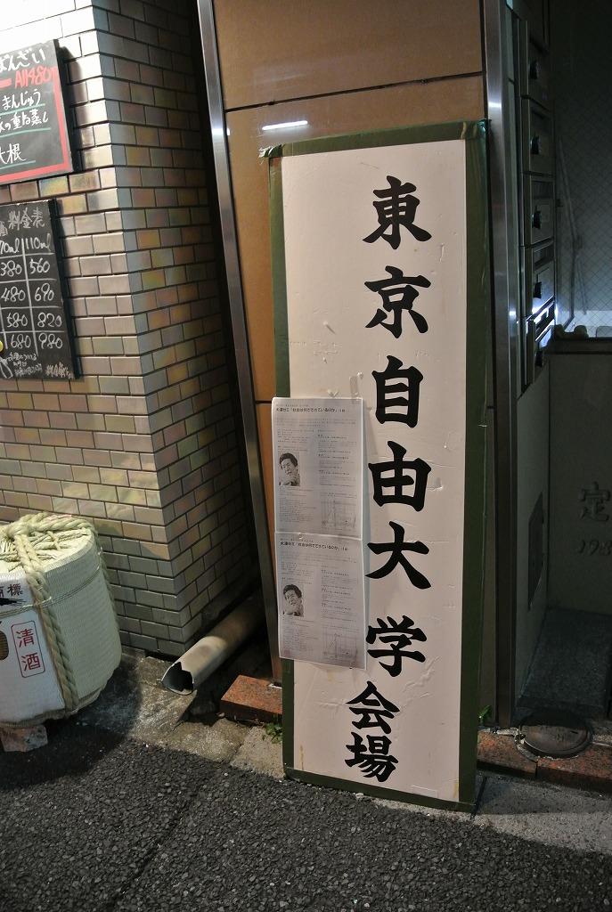東京自由大学