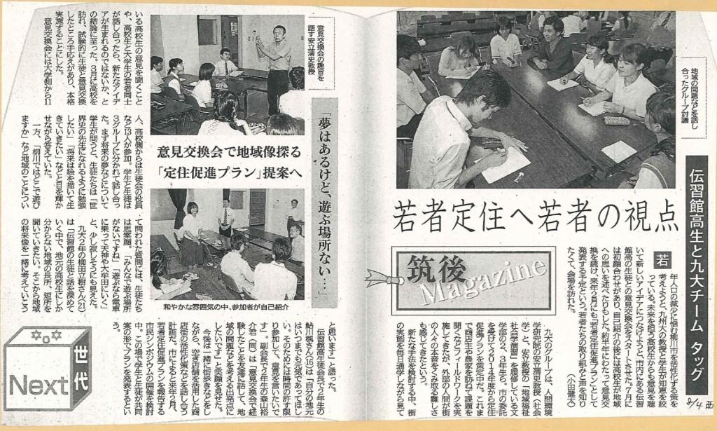 西日本新聞記事 伝習館高校とのコラボ