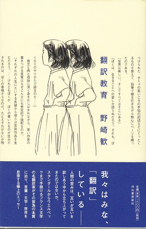 野崎歓・翻訳教育