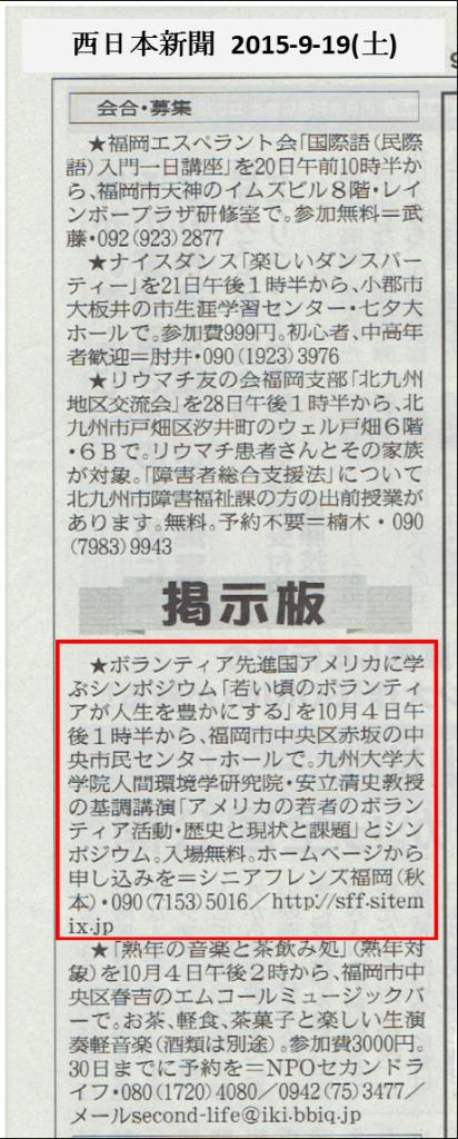 20150919文字入れ西日本新聞掲示板