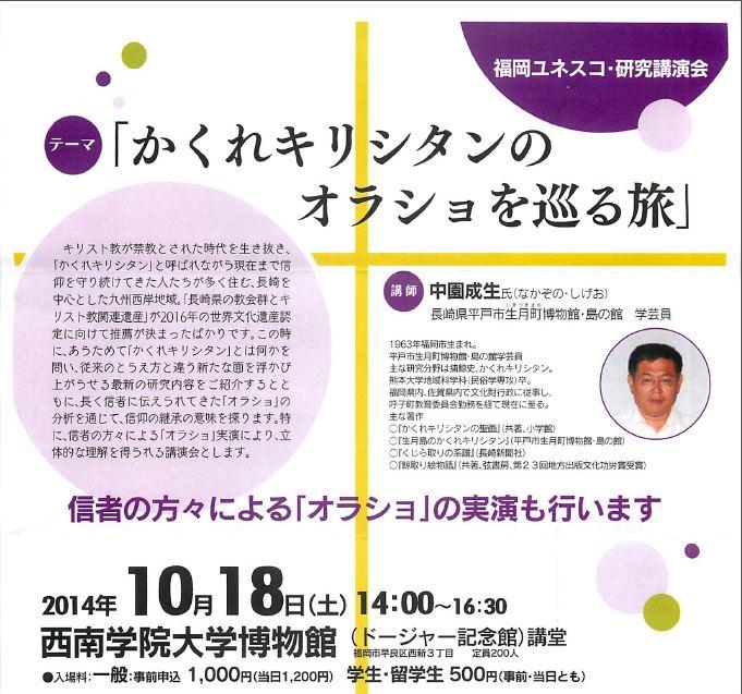 福岡ユネスコ協会 オラショ