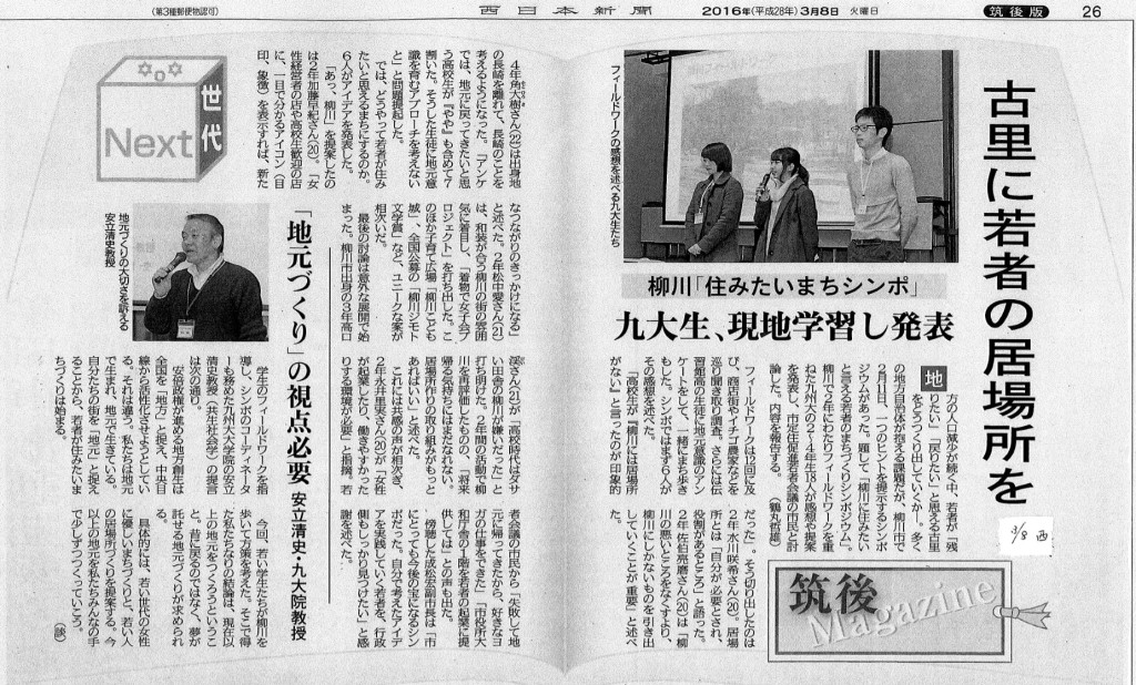 西日本新聞 2016年3月8日