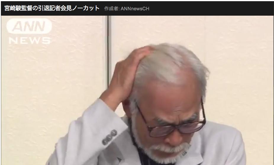 宮崎駿監督の引退記者会見ノーカット10(13_09_06)_-_YouTube