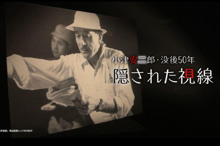 NHK 小津安二郎