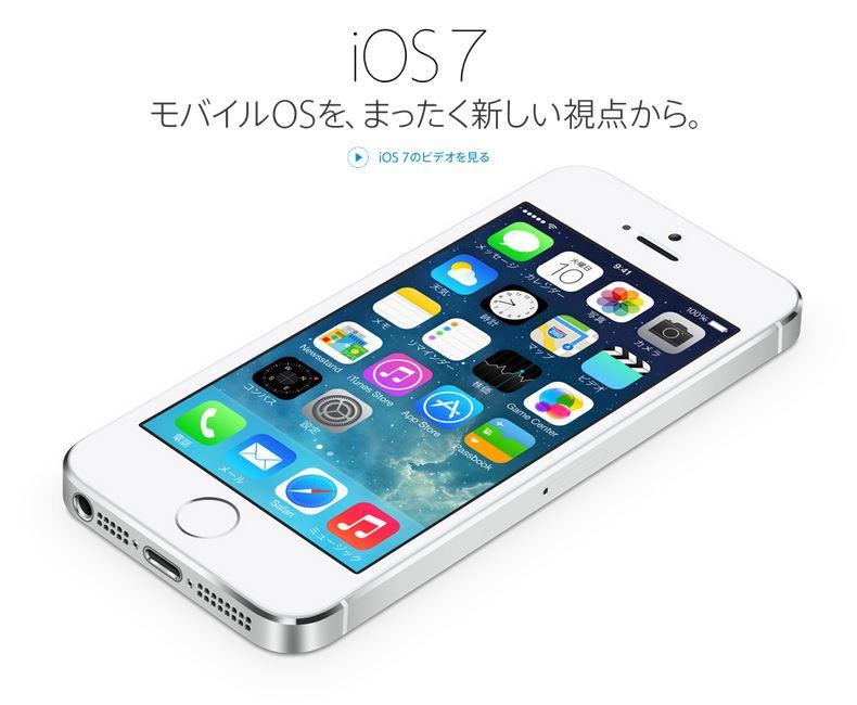 iPhone OS7