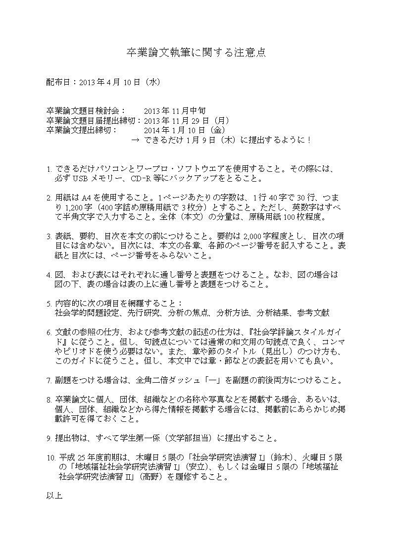 sotsuron_chui_2013